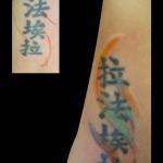 15-03-2017 Tattoo Sfumatura