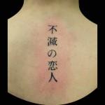 23-01-2016 Tattoo Kanji